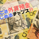 50代60代の投資初心者は今が外貨預金のチャンスだということに気付くべき