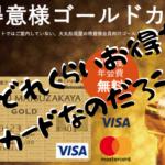 大丸松坂屋お得意様ゴールドカード|外商(招待)審査に申込み|調べてみたよ