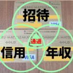 大丸松坂屋お得意様ゴールドカード|招待制・審査通過!思わぬ抜け道?!